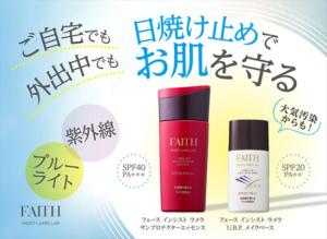 FAITH化粧品 エステサロンピュア奈良
