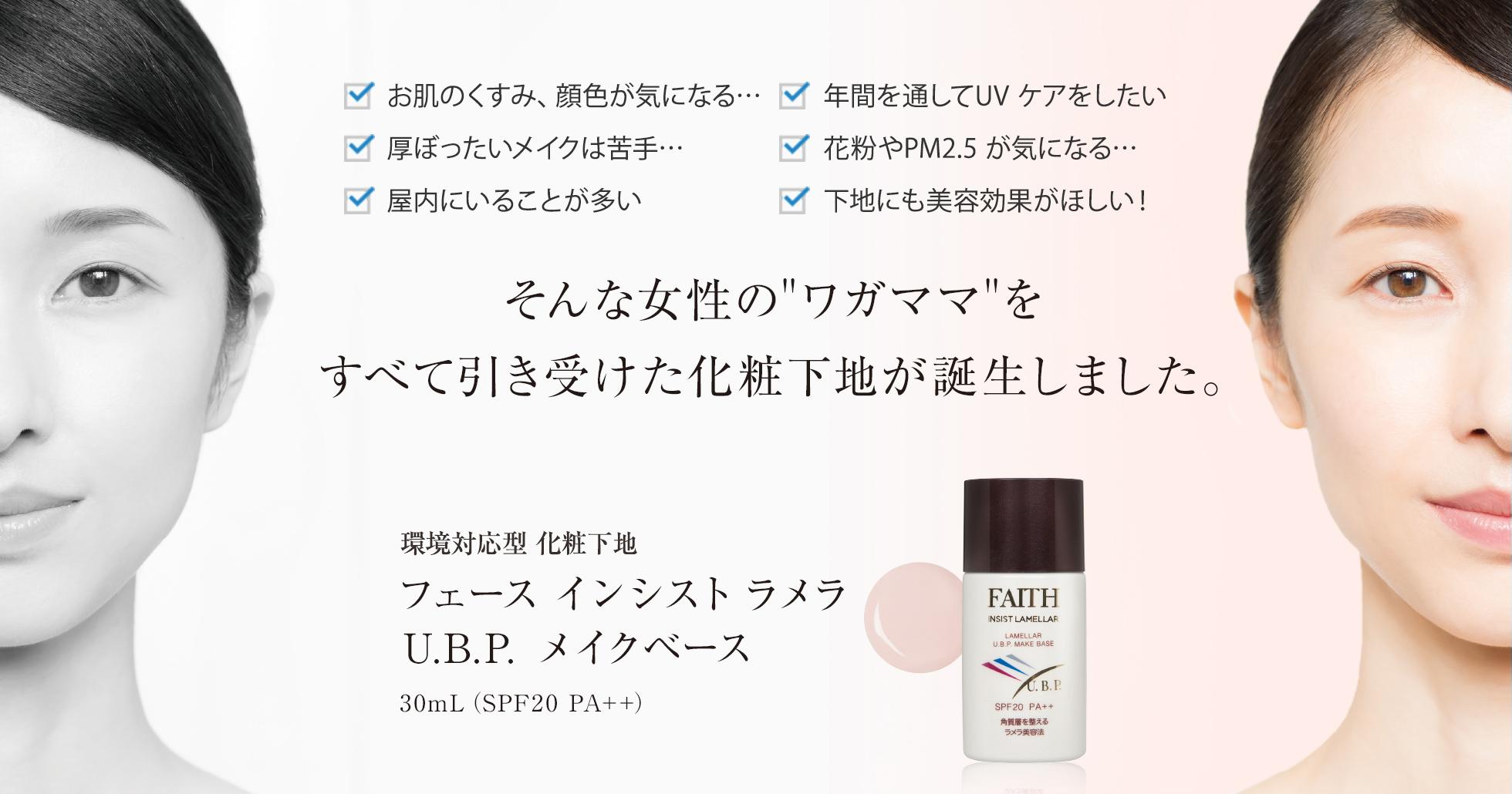 FAITH U.B.P. メイクベース エステサロンピュア奈良